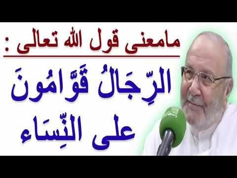 مامعنى قوله تعالى الر ج ال ق و ام ون ع ل ى الن س اء درس هام للدكتور راتب النابلسي Youtube In 2021 Quran Recitation Arabic Calligraphy Lecture
