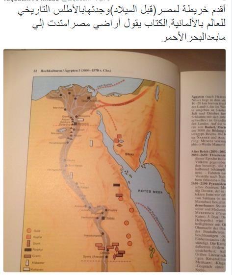 صحيفة الحرية سقوط الحكومة فى تيران وصنافير محمد عصمت Egypt Civilization History Suez