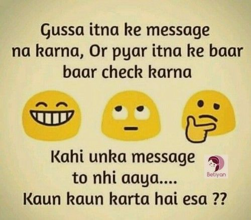 Hayee Mein Karti Hon Jab Mer Funny Baby Quotes Friends Quotes Funny Cute Funny Quotes
