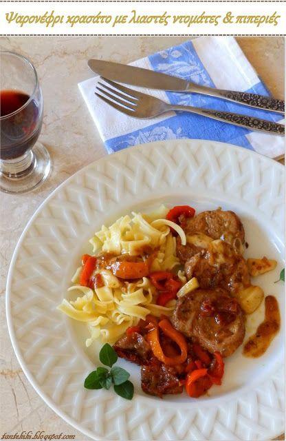Ψαρονέφρι κρασάτο με λιαστές ντομάτες, πιπεριές και γραβιέρα | Tante Kiki | Bloglovin':