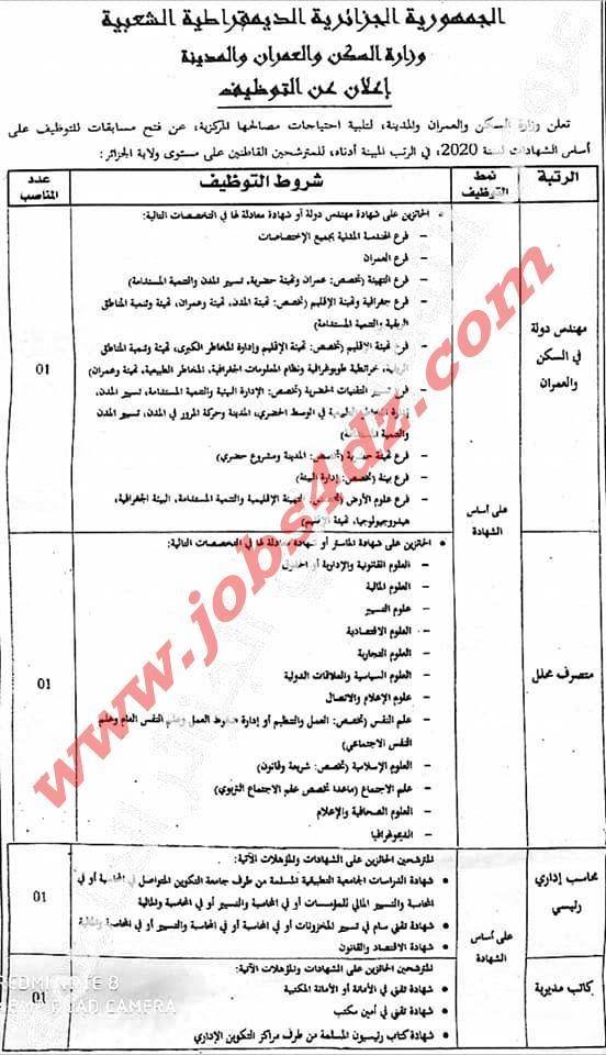 إعلان توظيف بمقر وزارة السكن و العمران و المدينة بالجزائر العاصمة Bullet Journal Journal
