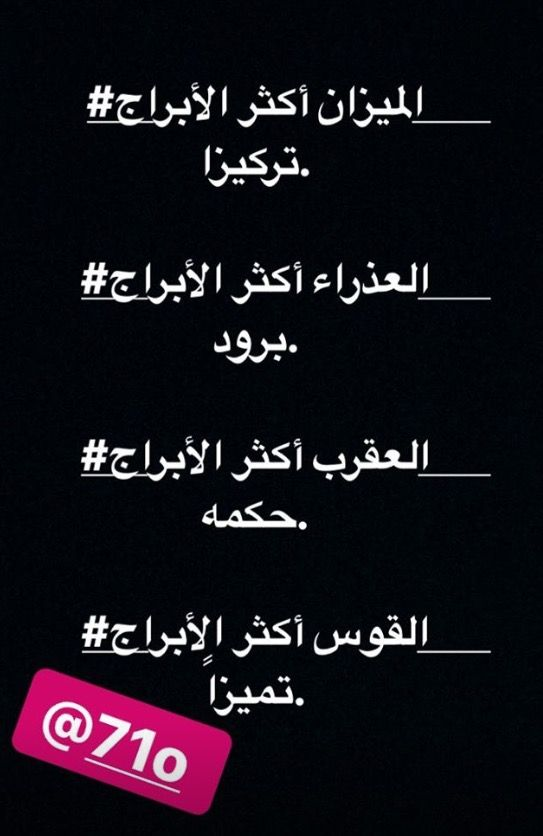 Pin By ل ـحن ڪـلاسيڪـي ᴳᴴ ꮙʝթ On ابـــراج Words Quotes Zodiac Society Words
