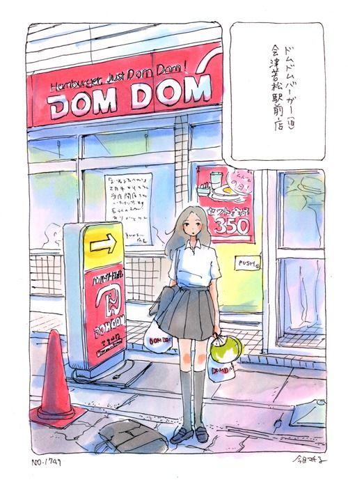 ドムドムバーガー 旧 会津若松駅前店 今日マチ子のセンネン画報 ドム ブログ イラスト