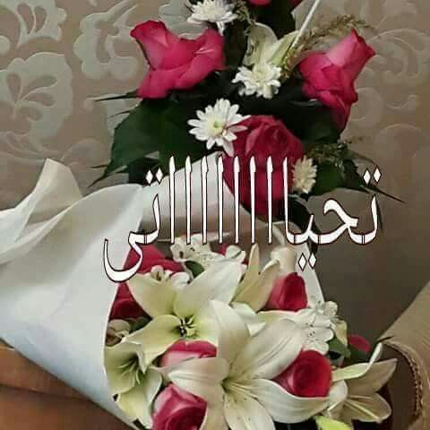 Pin By Ayad Kakiy On تحياتي In 2020 Table Decorations Decor Beautiful Women Faces