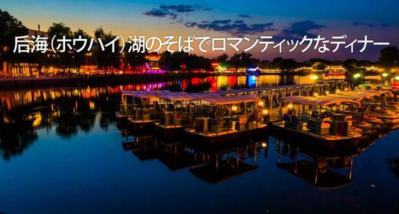 北京で愛する人のために設定する完璧なディナーは、カオロウジで2名様分の予約をして、プライベートディナーと中国の古典音楽を聴くことができます。