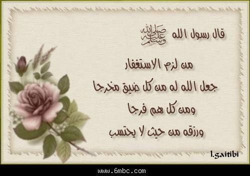 Pin On 09 0 Forgiveness الا س ت غ ف ار