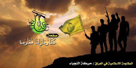 المقاومة الاسلامية : حركة النجباء