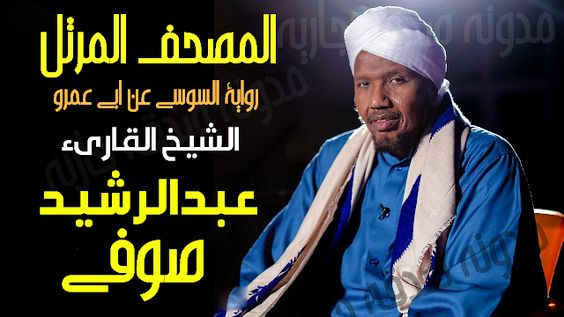 صدقه جاريه القرأن الكريم كاملا بروايه السوسي عن أبى عمرو بصو Playbill Blog Posts
