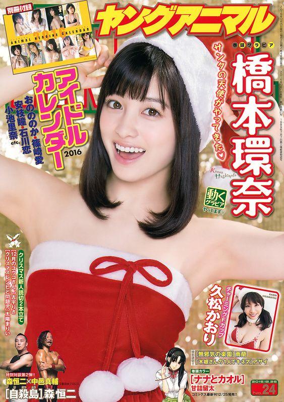 Kanna Hashimoto - Young Animal 2015 No24