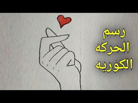 تعليم رسم يد وقلب الحركه الكوريه بالخطوات رسم سهل تعليم الرسم للمبتدئين رسومات سهلة بالرصاص Youtube