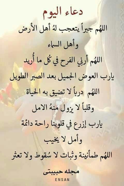اللهم امين يارب العالمين Arabic Calligraphy Math