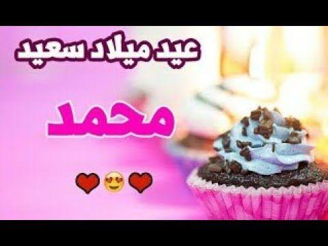 عيد ميلاد سعيد يا محمد Happy Birthday Princess Birthday Meme