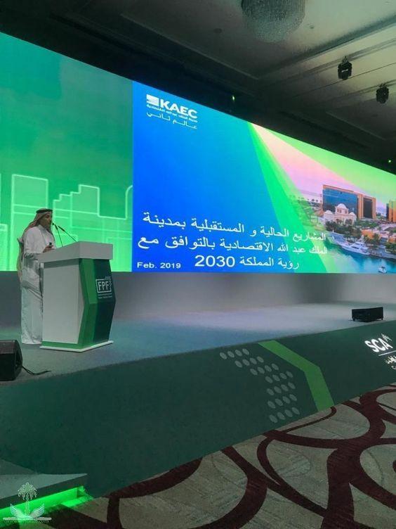 مدينة الملك عبدالله الاقتصادية تستعرض مشاريعها في منتدى المشاريع المستقبلية الشعابي عبدالله الشعابي عقارات الطائف عقارات مكة Real Estate Blog Posts Monitor