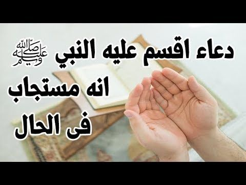 دعاء اقسم عليه النبي صلى الله عليه وسلم انه مستجاب فى الحال ويحقق لك كل ماتتمنى Youtube Islam Facts Islam Quran Islam