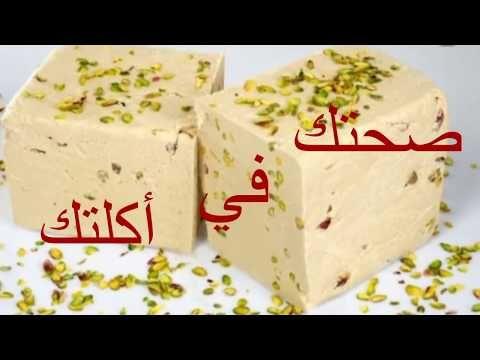 حلاوة طحينية بمكونين فقط بدون لبن بودر وبدون دقيق سهلة للمبتديئين Youtube Halva Recipe Desserts Food
