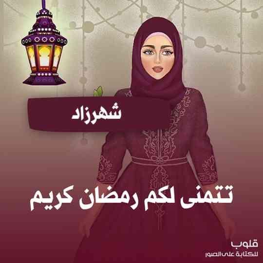 تهنئة رمضان كريم بإسمك للبنات أكتب إسمك في صورة تهنئة رمضان Fashion Best Friend Drawings Drawings Of Friends