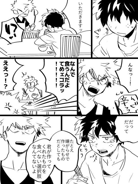 エモ山 (@emo_yama) さんの漫画