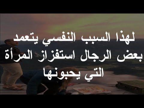 لهذا السبب النفسي يتعمد بعض الرجال استفزاز المرأة التي يحبونها Quotes Love Quotes Arabic Calligraphy