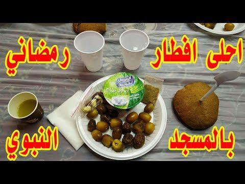موائد الافطار بالمسجد النبوي رمضان 1440 هـ Youtube Food Beef Meat