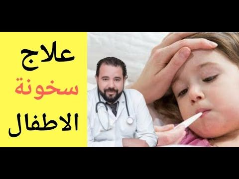 علاج سخونة الاطفال بأمان في البيت Youtube Peace Peace Gesture