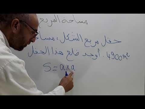 مساحة المربع الرياضيات مع رضوان بوجمعاوي Arabic Calligraphy