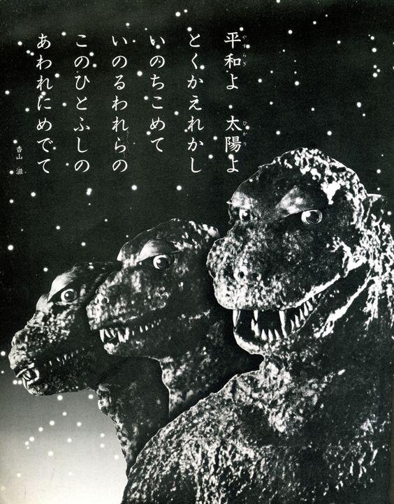Godzilla 1954. The three faces of fear.
