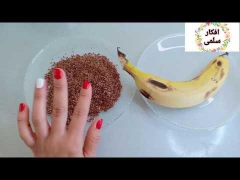 وصفة الموز مع بذور الكتان لشعر المجعد وصفة رائعة لترطيب وتلميع الشعر المجعد والمتقصف من اليوم الأول Youtube Banana Food Fruit