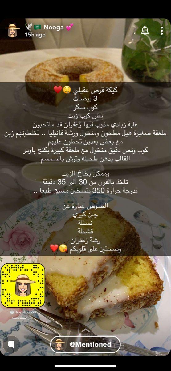 قرص عقيلي Yummy Food Dessert Dessert Recipes Food
