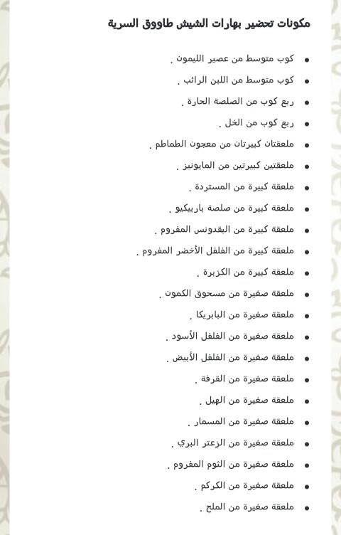 بهارات الشيش طاووق Arabic Food Arabian Food Ramadan Recipes