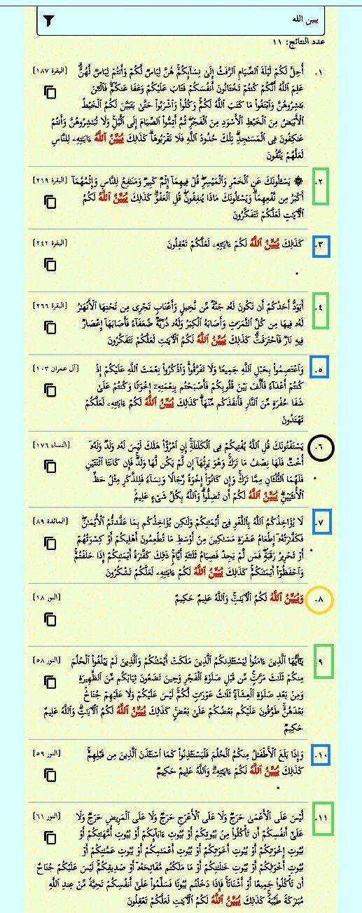 يبين الله إحدى عشرة مرة في القرآن تسع مرات بزيادة كذلك كذلك يبين الله ووحيدة بزيادة الواو ويبين الله لكم الآيات في النور ١٨ ووحيدة بدون زيا Quran