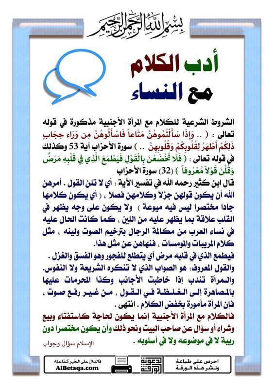 Pin By Azem On Talen In 2020 Islamic Information Islamic Qoutes Islamic Quotes