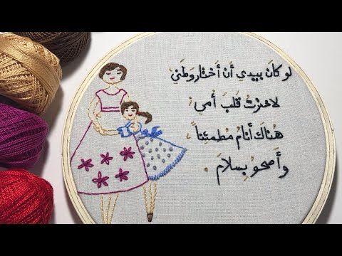 تطريز يدوي طارة عيد الأم Hand Made Embroidery Mother S Day Youtube Hand Embroidery Art Cute Embroidery Embroidery Patterns Vintage