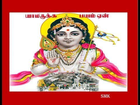 Sri Kandha Sasti Kavasam With Tamil Lyrics Soolamangalam Sisters Youtube Lord Murugan Lord Murugan Wallpapers Hindu Gods