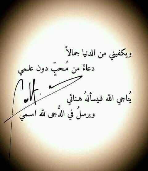 اللهم سخر لي من يدعو لي في ظهر الغيب دعاء دنيا احبة مقولة Math Arabic Calligraphy Calligraphy