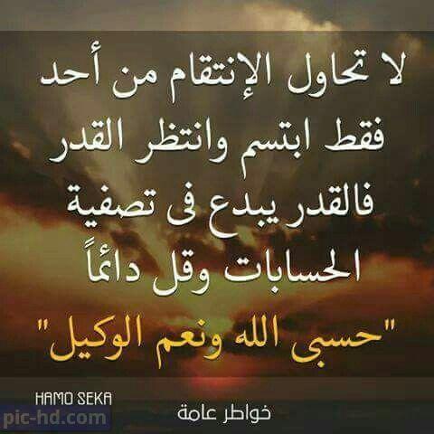 صور رمزيات جديدة منوعة رمزيات كشخة انستقرام وفيس بوك Arabic Calligraphy Calligraphy Pics