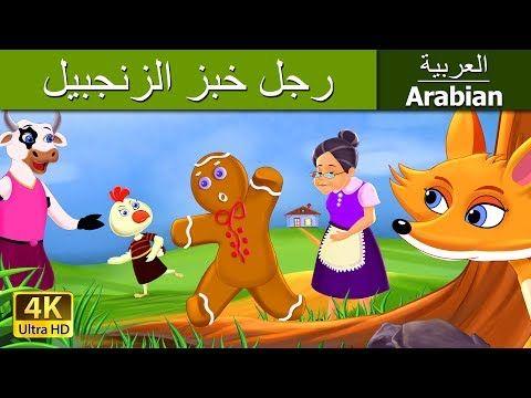 قصص اطفال قبل النوم جاك و نبتة الفاصوليا رسوم متحركة قصص الاطفال Youtube