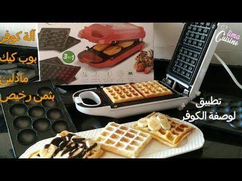 مشترياتي من بيم آلة كوفر مادلين وبوب كيك بثمن رخيص مع تطبيق لوصفة وافل اوكوفر سهلة ومقرمشة وسريعة Youtube Waffles Breakfast Food