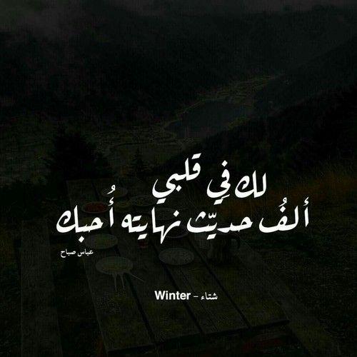 لك في قلبي الف حديث نهايته احبك Love Smile Quotes Quotes For Book Lovers Arabic Love Quotes