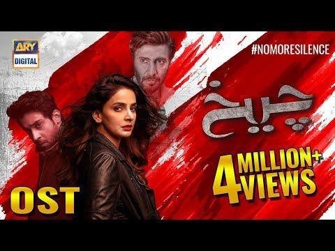 7 Cheekh Full Ost Singer Asrar Saba Qamar Bilal Abbas Ary Digital Youtube Drama Drama Songs Dramas Online