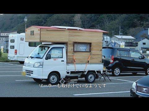 1 4k 新潟県の道の駅で出合った 軽トラ自作キャンピングカー