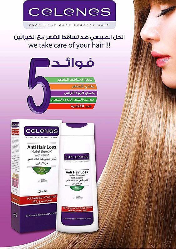 شامبو سيلينس العشبي لمعالجة تساقط الشعر بجميع أنواعه وضد القشرة مع الكيراتين Herbal Hair Herbal Shampoos Anti Hair Loss