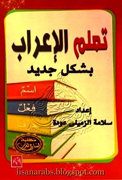 كتاب تعلم الإعراب بشكل جديد لا شك أن هناك خطوات يسير عليها من أراد تعلم النحو وهذه الخطوات نتبعها فى هذا الكت Arabic Books Pdf Books Reading Ebooks Free Books