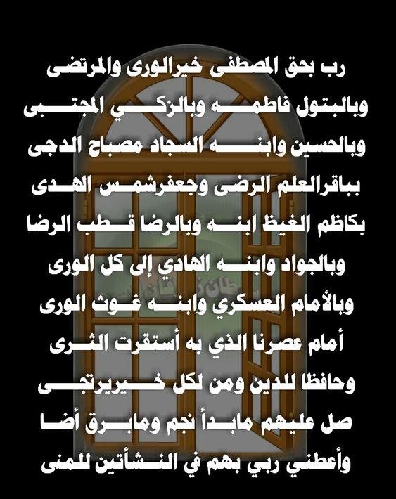 Pin By اهل البيت عليهم السلام On اقوال شعر حكم Periodic Table Diagram