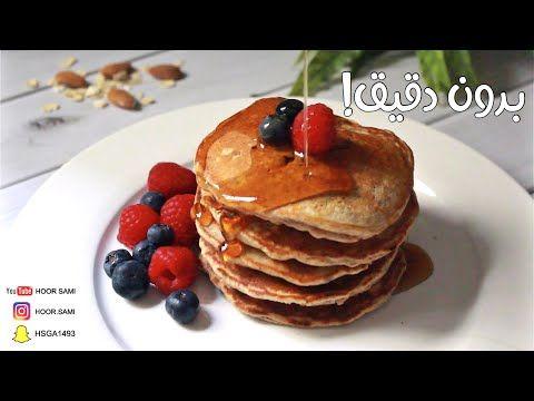 فطور صحي بانكيك بدون دقيق و بدون سكر Youtube Pancakes Healthy Food Dry Skin Makeup