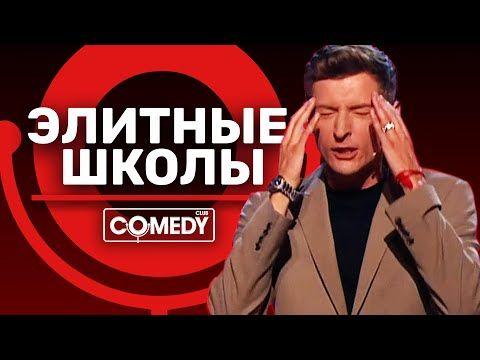 Kamedi Klab Pavel Volya Elitnye Shkoly Youtube Shutki Shkola Video