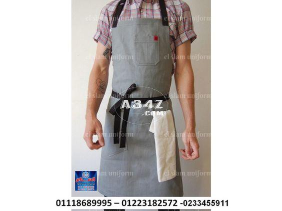 ملابس مطاعم اماكن بيع يونيفورم مطاعم 01223182572 Fashion