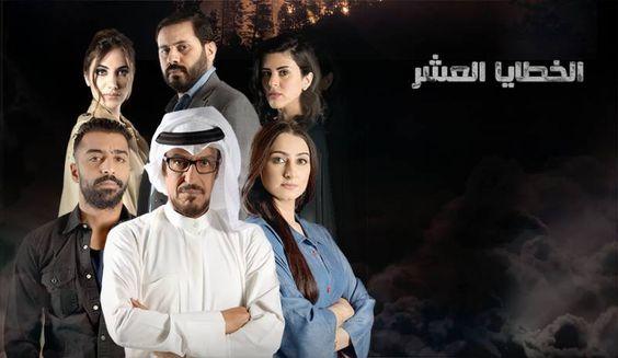 مسلسل الخطايا العشر - الحلقات من 1 ل30 مشاهدة مباشرة جودة عالية