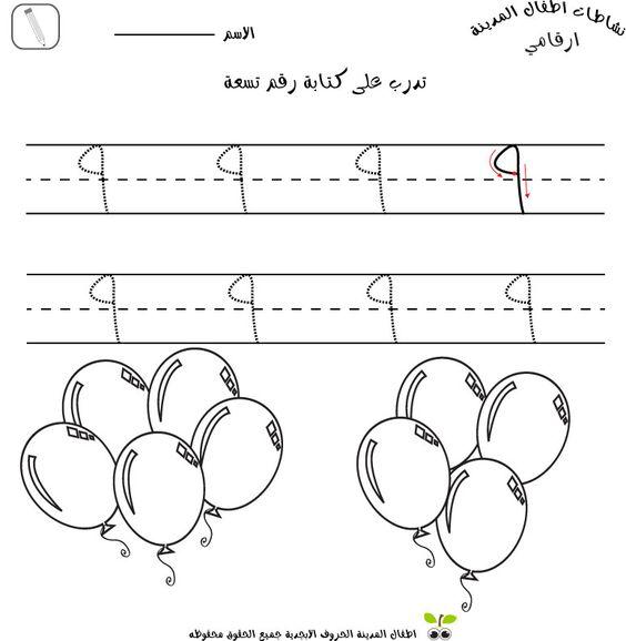 medinakids arabic number nine trace worksheet for kids arabic education pinterest numbers. Black Bedroom Furniture Sets. Home Design Ideas