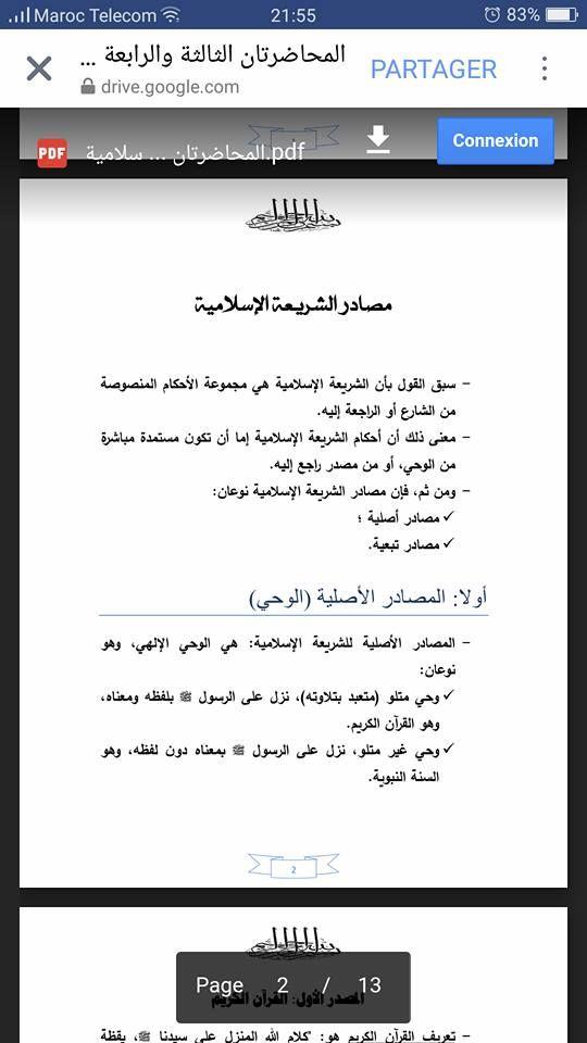 مدخل لدراسة الشريعة الإسلامية S1 Education