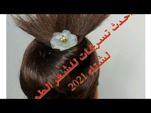 أحدث تسريحات شعر طويل لسهرات شتاء 2021 بدون غرة لإبراز تفاصيل جاذبية الوجه Hair Stiles Hair Wrap Hair Styles